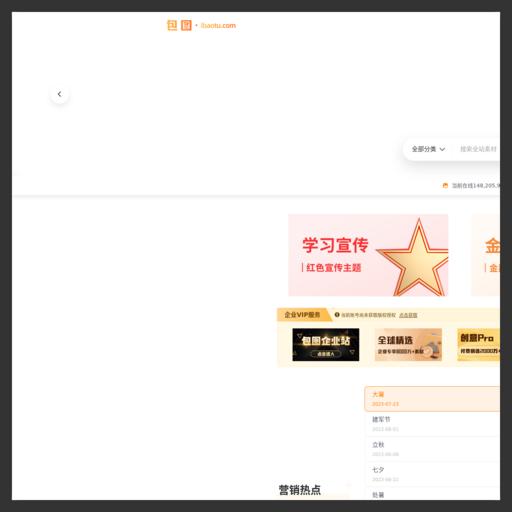 包图网_专注原创商用设计图片下载,免费设计素材模板独家图库