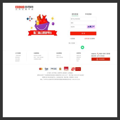 多商网 一件代发 男女装,箱包淘宝天猫网店微商货源代销批发网