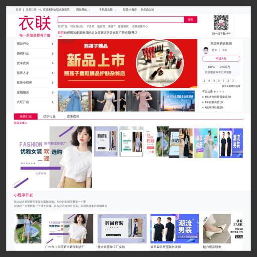 衣联网,服装批发市场新的领航者,广州十三行,杭州四季青2018新款品牌男装女装批发
