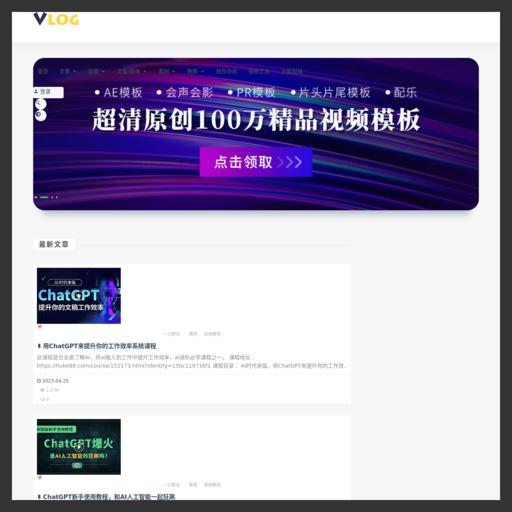 vlog小站-打造最好用的vlog短视频交流平台