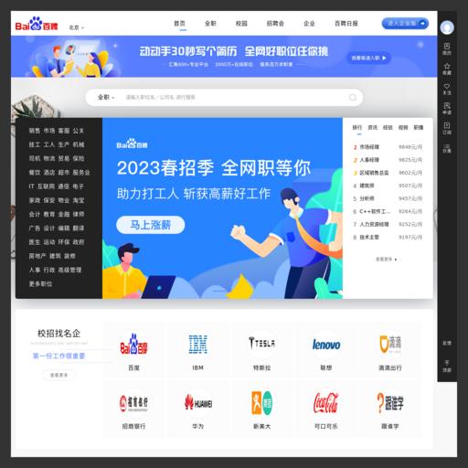 【北京招聘网 北京人才网】百度百聘_招聘_求职_找工作_更专业的招聘搜索引擎