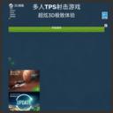 3D坦克官方网站-网页版3D坦克大战网站缩略图