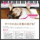 あいみーピアノ教室