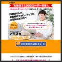 アマスタ-Amazon自動フォローアップメール配信ツール-