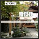 京都の天津神社のスクリーンショット