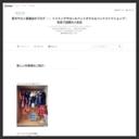 うさこりんさんのご紹介|愛犬サロン富雄店のブログ