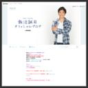 飯沼誠司のブログ