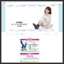 美山加恋のブログ