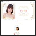 小林麻耶のブログ