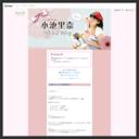 小池里奈のブログ
