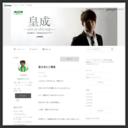三浦皇成のブログ