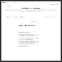 名古屋情報サイト 名古屋WEB