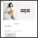 藤後夏子のブログ