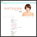 夏菜オフィシャルブログ
