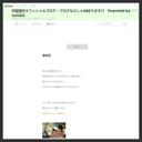 阿部翔平のブログ