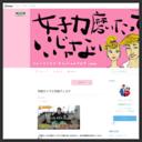 フォーリンラブのブログ