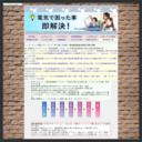 アペックス電気工事WEB出張隊!