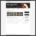 ウメハラまとめサイト