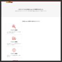 ヨイヤド.jp温泉観光ガイド
