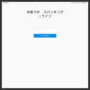 大泉りかのブログ