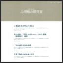 内田樹のブログ