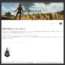 BOUNDHEAD(バウンドヘッド)