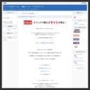 クリック代行サービス 自動クリック アクセスアップ