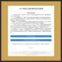 湖北省成人高考报名系统