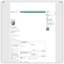 オタク日記 魑魅魍魎
