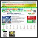 大新村信息网