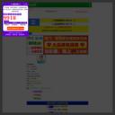 松山高収入バイトの実情blogサムネイル画像