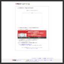 痴漢厳選無料エロアダルト動画サムネイル画像