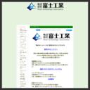 株式会社富士工業HP