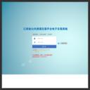 登录到江西省公共资源交易电子交易平台