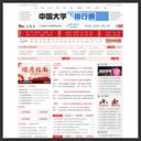 中国教育在线公务员频道