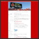 グランパスオフィシャル・スタッフのブログ