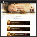 イエットサロン・東大阪ハピネス