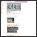 鳳書藝院ホームページ