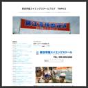 原田学園スイミングスクールTOPICS