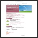 中国語会話のHuman Nature
