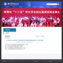 杭州教师教育网远程培训平台