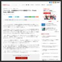 フェンリル、大成建設のクラウド連動型アプリ「Field Pad」開発に協力 - CNET Japan