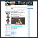 地獄乃道化師ブログ(N)