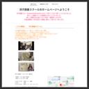 淳子囲碁スクール(囲碁未来教室)