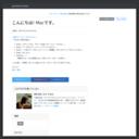 こんにちは! Macです。 (Junnama Online (Mirror))