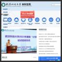 武汉科技大学教务处