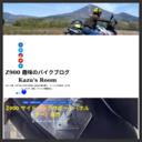 新・趣味のバイクブログ