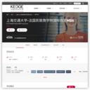 kedge商学院-上海交通大学在职MBA