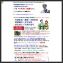 埼玉県所沢市の暮らし・事業の相談所