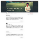 村田和哉のブログ